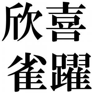 欣喜雀躍の四字熟語-壁紙/画像