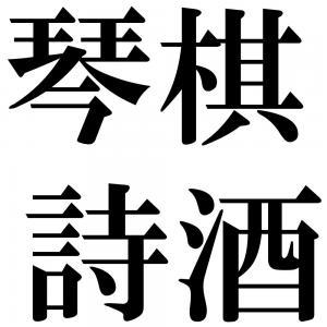 琴棋詩酒の四字熟語-壁紙/画像