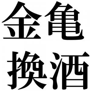 金亀換酒の四字熟語-壁紙/画像