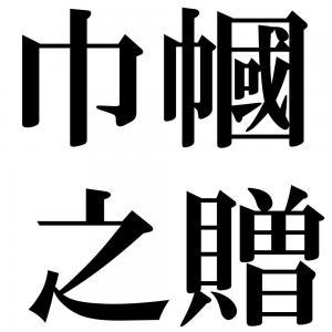 巾幗之贈の四字熟語-壁紙/画像