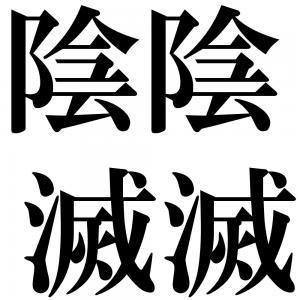 陰陰滅滅の四字熟語-壁紙/画像