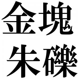 金塊朱礫の四字熟語-壁紙/画像