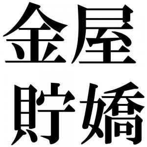 金屋貯嬌の四字熟語-壁紙/画像