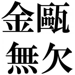 金甌無欠の四字熟語-壁紙/画像