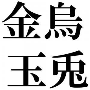 金烏玉兎の四字熟語-壁紙/画像