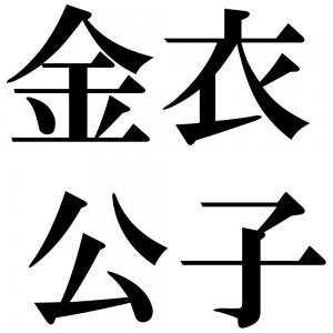 金衣公子の四字熟語-壁紙/画像