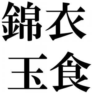 錦衣玉食の四字熟語-壁紙/画像