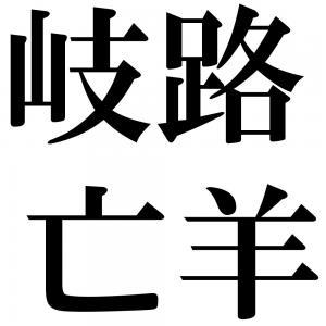 岐路亡羊の四字熟語-壁紙/画像