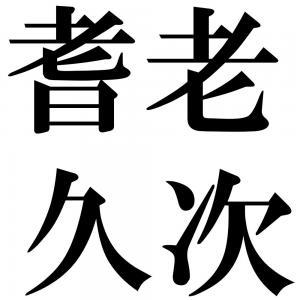 耆老久次の四字熟語-壁紙/画像