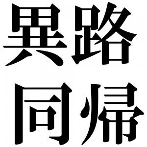 異路同帰の四字熟語-壁紙/画像