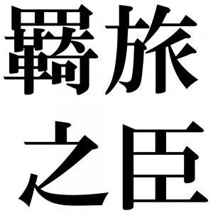 羇旅之臣の四字熟語-壁紙/画像