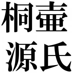 桐壷源氏の四字熟語-壁紙/画像