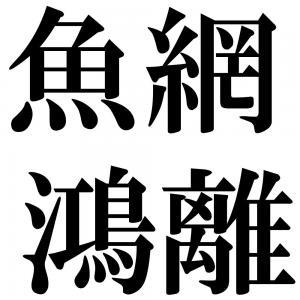 魚網鴻離の四字熟語-壁紙/画像