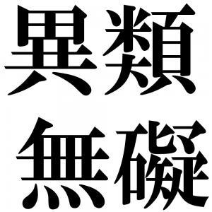 異類無礙の四字熟語-壁紙/画像
