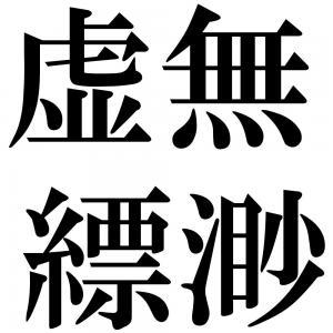 虚無縹渺の四字熟語-壁紙/画像