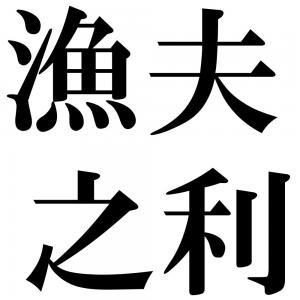 漁夫之利の四字熟語-壁紙/画像