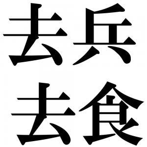 去兵去食の四字熟語-壁紙/画像