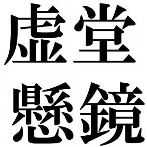 虚堂懸鏡の四字熟語-壁紙/画像