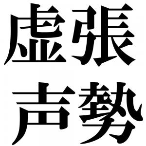 虚張声勢の四字熟語-壁紙/画像