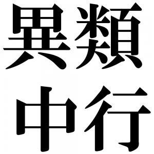 異類中行の四字熟語-壁紙/画像