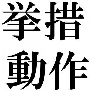 挙措動作の四字熟語-壁紙/画像