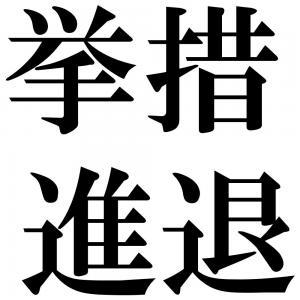 挙措進退の四字熟語-壁紙/画像