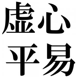 虚心平易の四字熟語-壁紙/画像