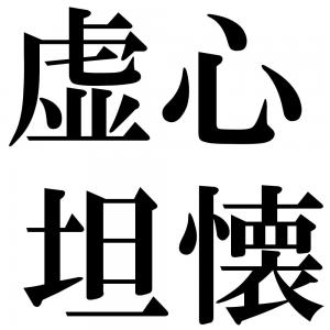虚心坦懐の四字熟語-壁紙/画像
