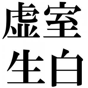 虚室生白の四字熟語-壁紙/画像