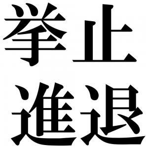 挙止進退の四字熟語-壁紙/画像