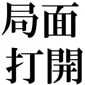 局面打開の四字熟語-壁紙/画像