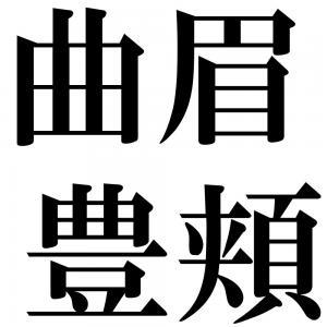 曲眉豊頬の四字熟語-壁紙/画像