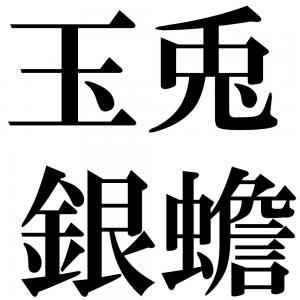 玉兎銀蟾の四字熟語-壁紙/画像