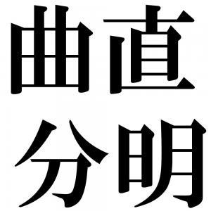 曲直分明の四字熟語-壁紙/画像