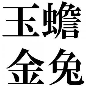 玉蟾金兔の四字熟語-壁紙/画像
