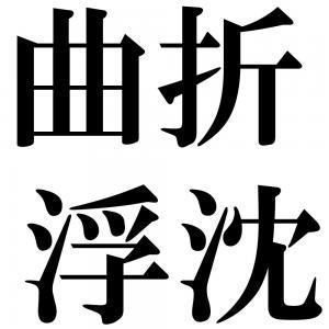 曲折浮沈の四字熟語-壁紙/画像