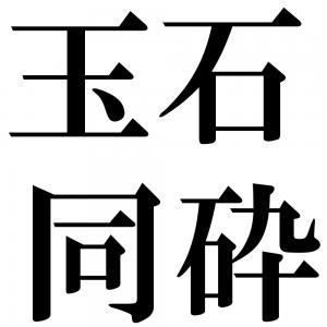 玉石同砕の四字熟語-壁紙/画像