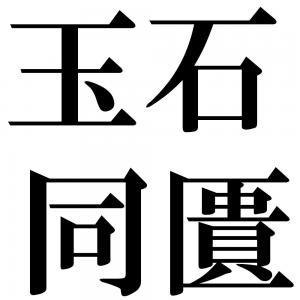 玉石同匱の四字熟語-壁紙/画像