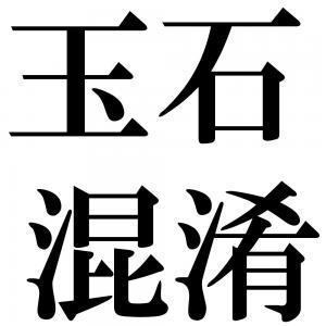 玉石混淆の四字熟語-壁紙/画像