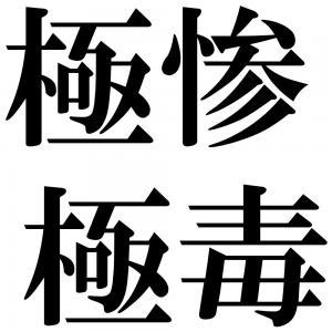 極惨極毒の四字熟語-壁紙/画像
