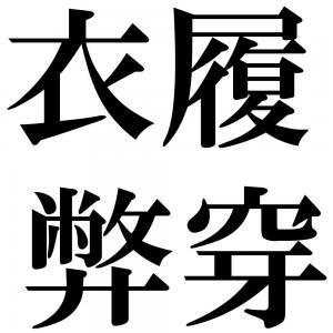 衣履弊穿の四字熟語-壁紙/画像