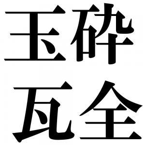 玉砕瓦全の四字熟語-壁紙/画像