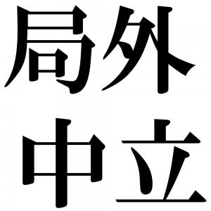 局外中立の四字熟語-壁紙/画像