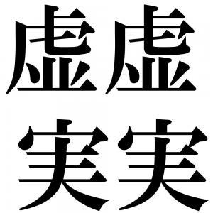 虚虚実実の四字熟語-壁紙/画像
