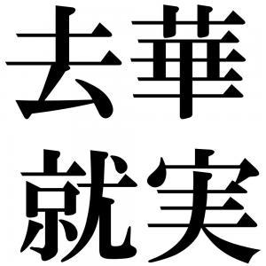 去華就実の四字熟語-壁紙/画像