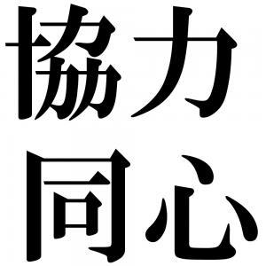 協力同心の四字熟語-壁紙/画像