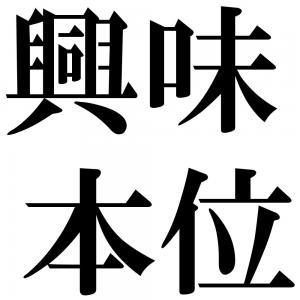 興味本位の四字熟語-壁紙/画像
