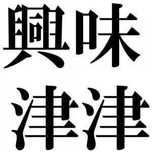 興味津津の四字熟語-壁紙/画像