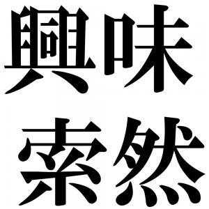 興味索然の四字熟語-壁紙/画像