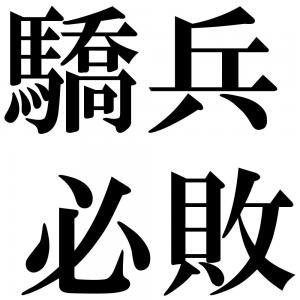 驕兵必敗の四字熟語-壁紙/画像